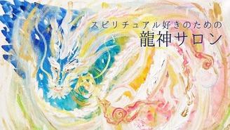 スピリチュアル好きのための龍神サロン SHINGO