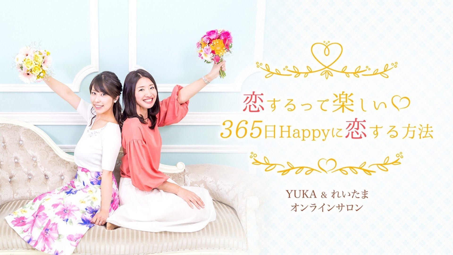 YUKA&れいたま - 恋するって楽しい♡365日Happyに恋する方法 - DMM オンラインサロン
