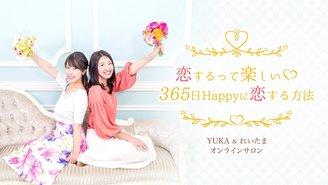 恋するって楽しい♡365日Happyに恋する方法 YUKA&れいたま
