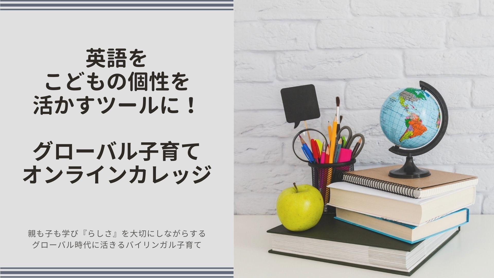 英語をこどもの個性を活かすツールに!グローバル子育てオンラインカレッジ
