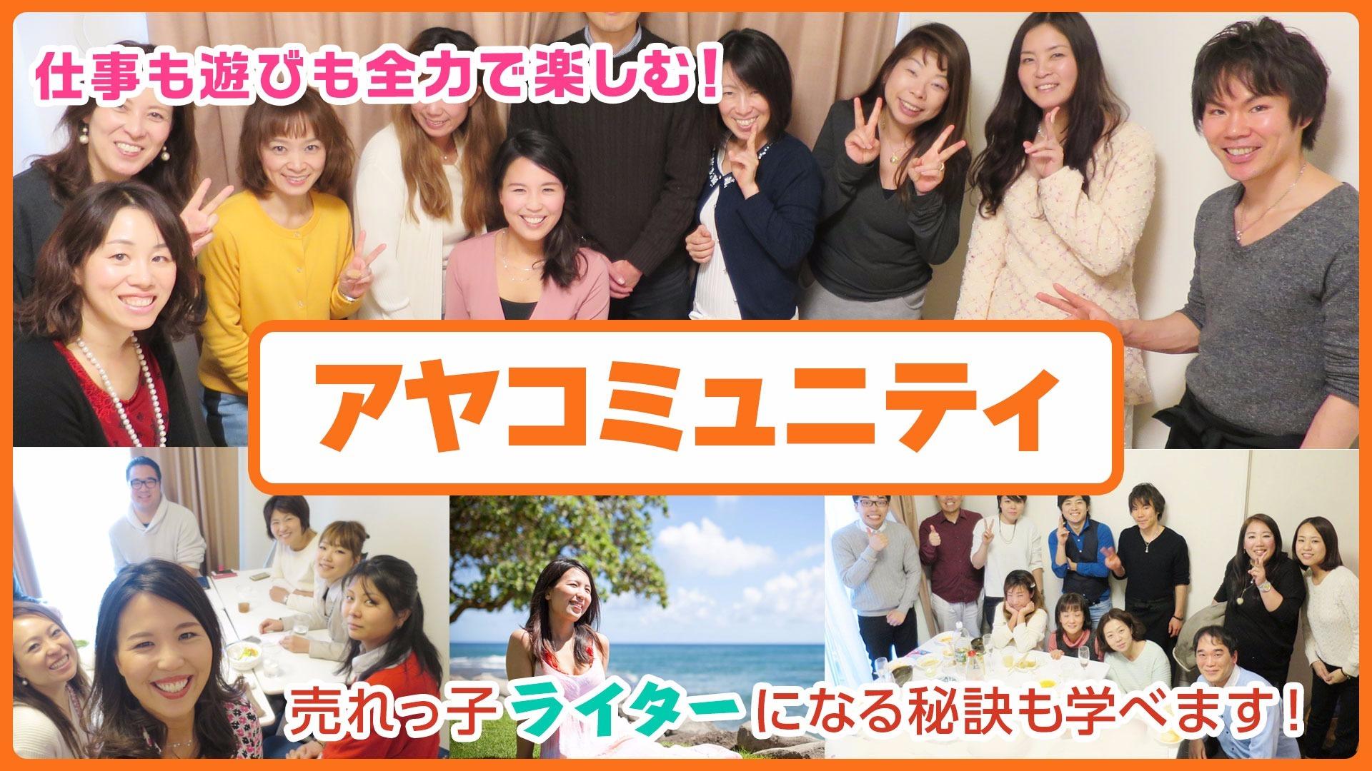 仕事も遊びも全力で楽しむ!橋本絢子の「アヤコミュニティ」