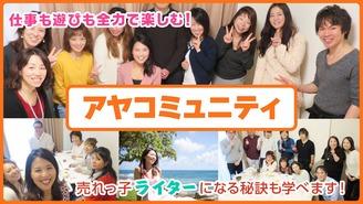 仕事も遊びも全力で楽しむ!橋本絢子の「アヤコミュニティ」 橋本絢子