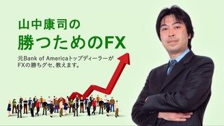 山中康司の「勝つためのFX」 山中康司(金融コンサルティング会社アセンダント取締役)
