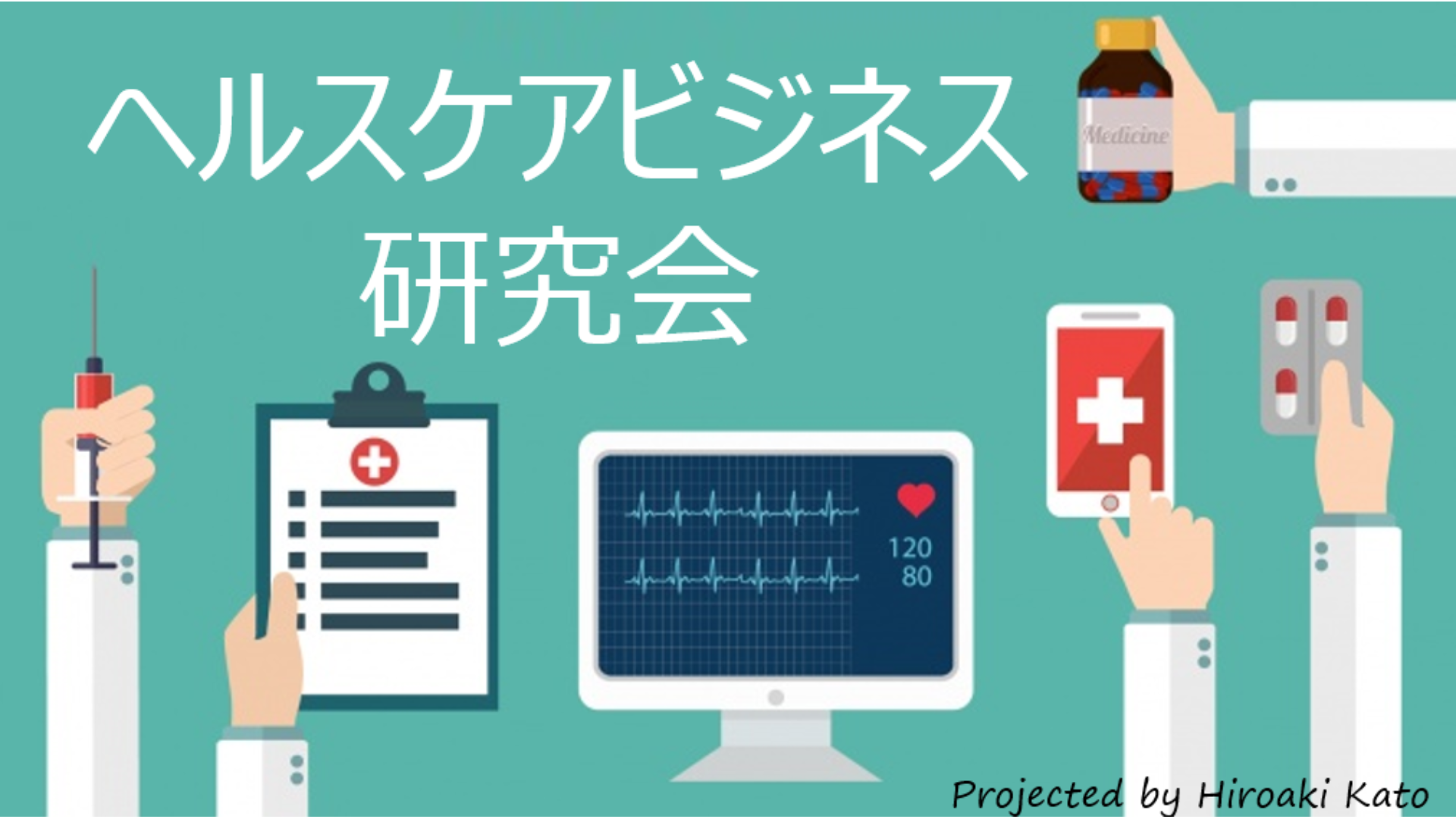 加藤浩晃(かとうひろあき) - ヘルスケアビジネス研究会(予防・健康増進、医療、介護) - DMM オンラインサロン
