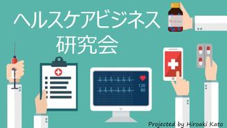 ヘルスケアビジネス研究会(予防・健康増進、医療、介護) 加藤浩晃(かとうひろあき)