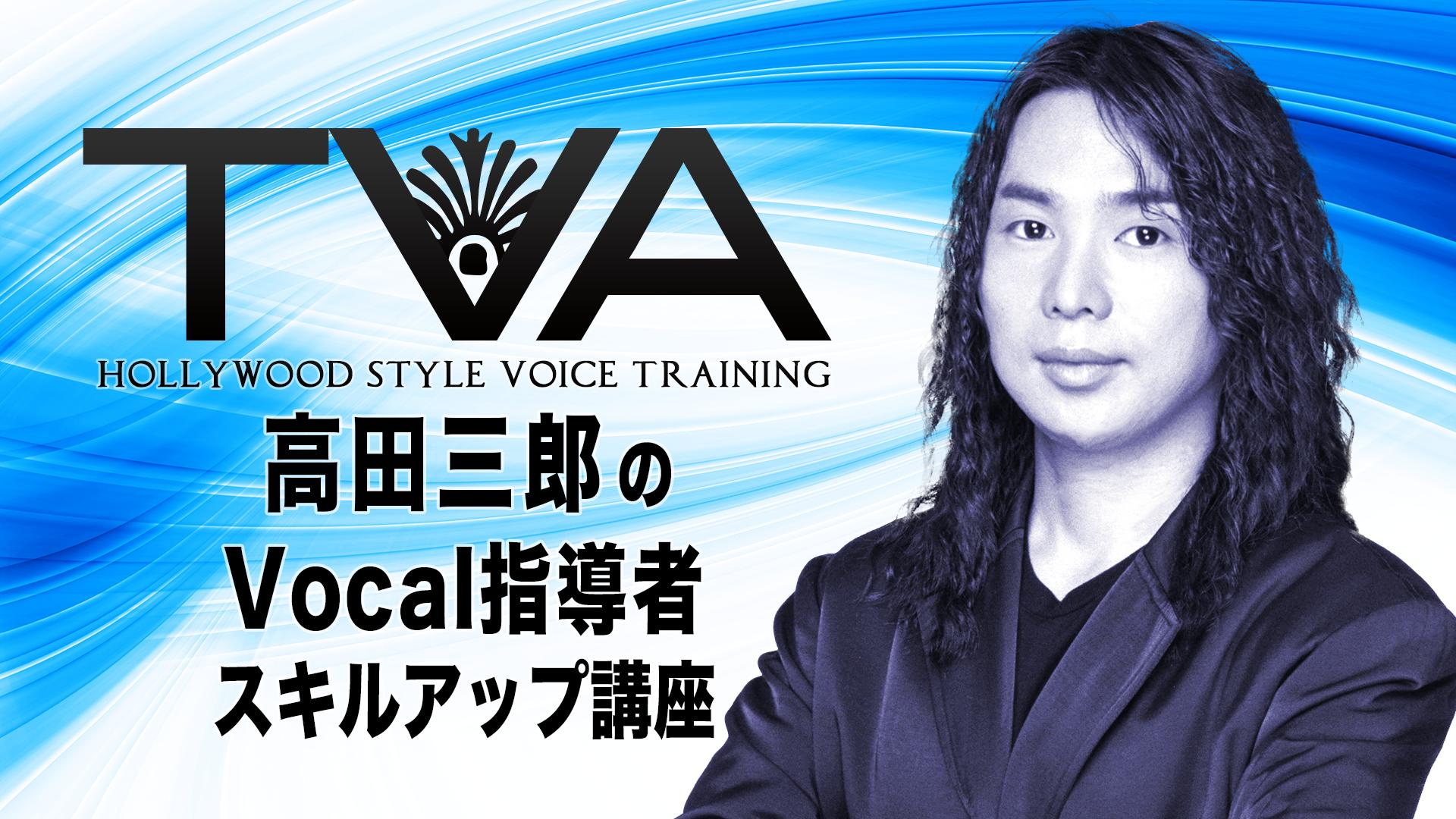TVA-高田三郎のVocal指導者スキルアップ講座