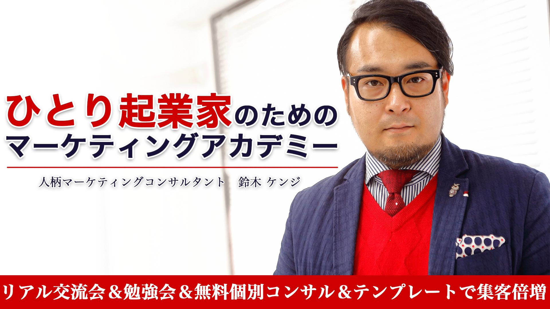 鈴木ケンジ - ひとり起業家のためのマーケティングアカデミー - DMM オンラインサロン