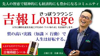 吉報Lounge 〜質の高い実践で人生は好転する〜 佐藤真永