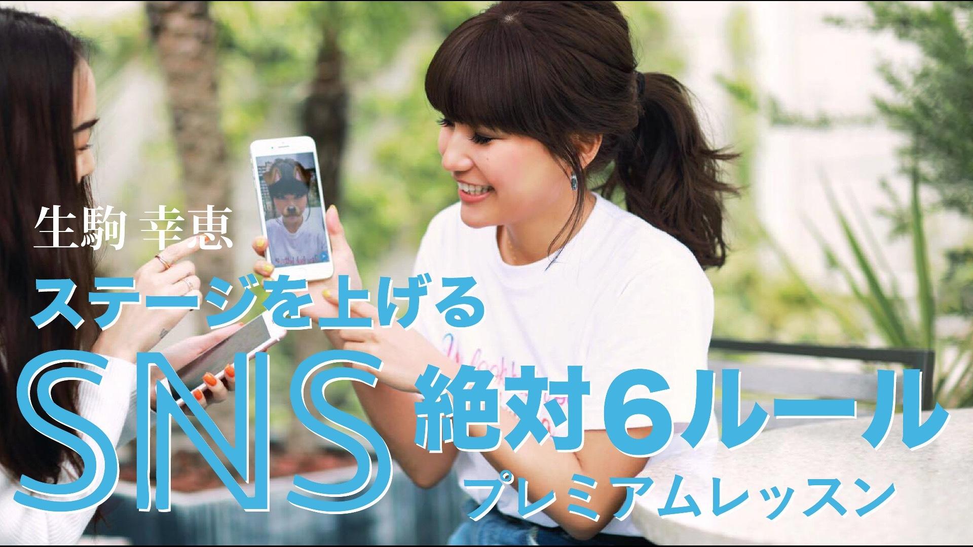 生駒幸恵(いこまさちえ) - ステージを上げるSNS絶対6ルール プレミアムレッスン - DMM オンラインサロン