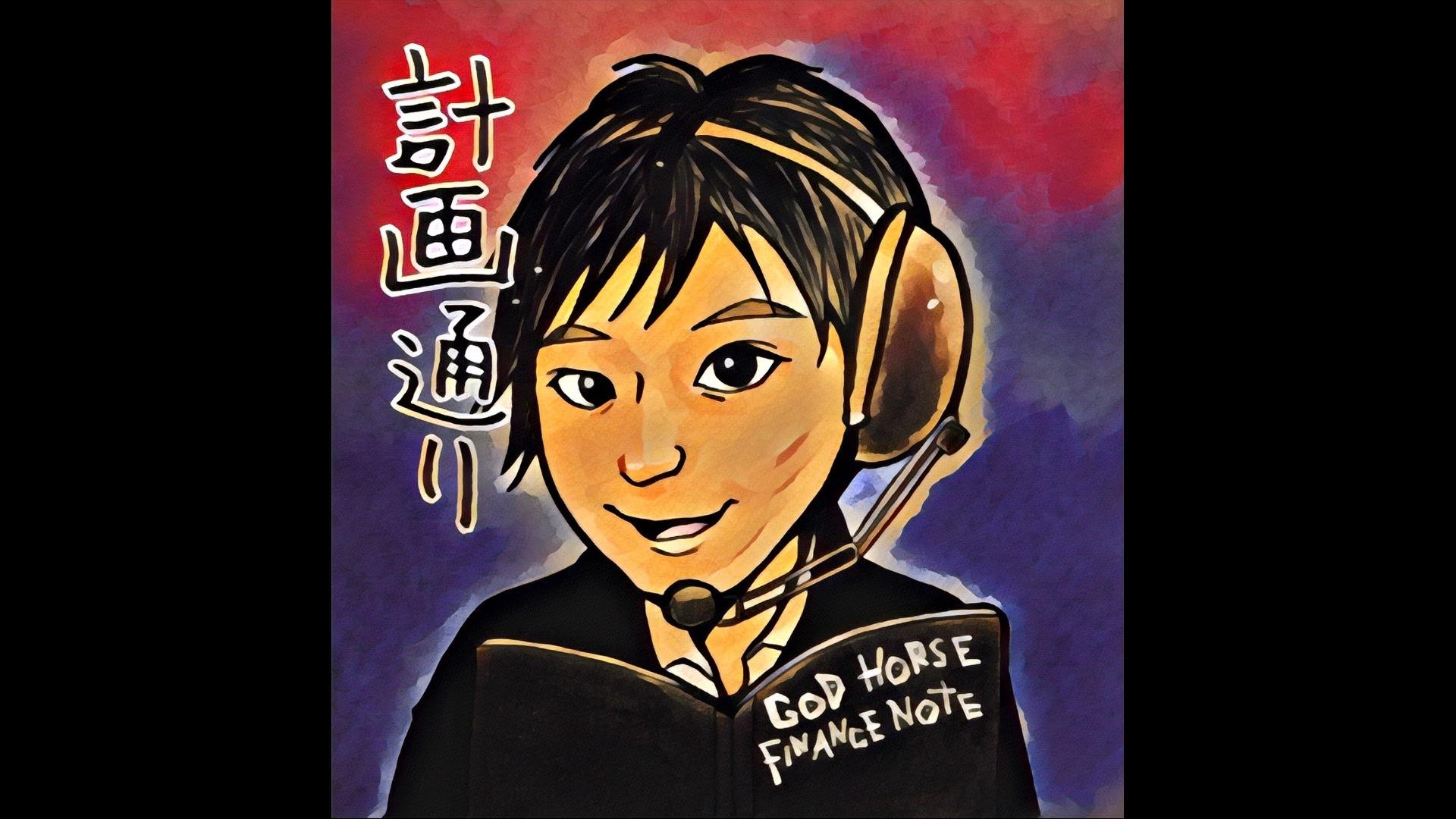 akky / 馬神 傑 / 新宿最強馬券師 / モーリー