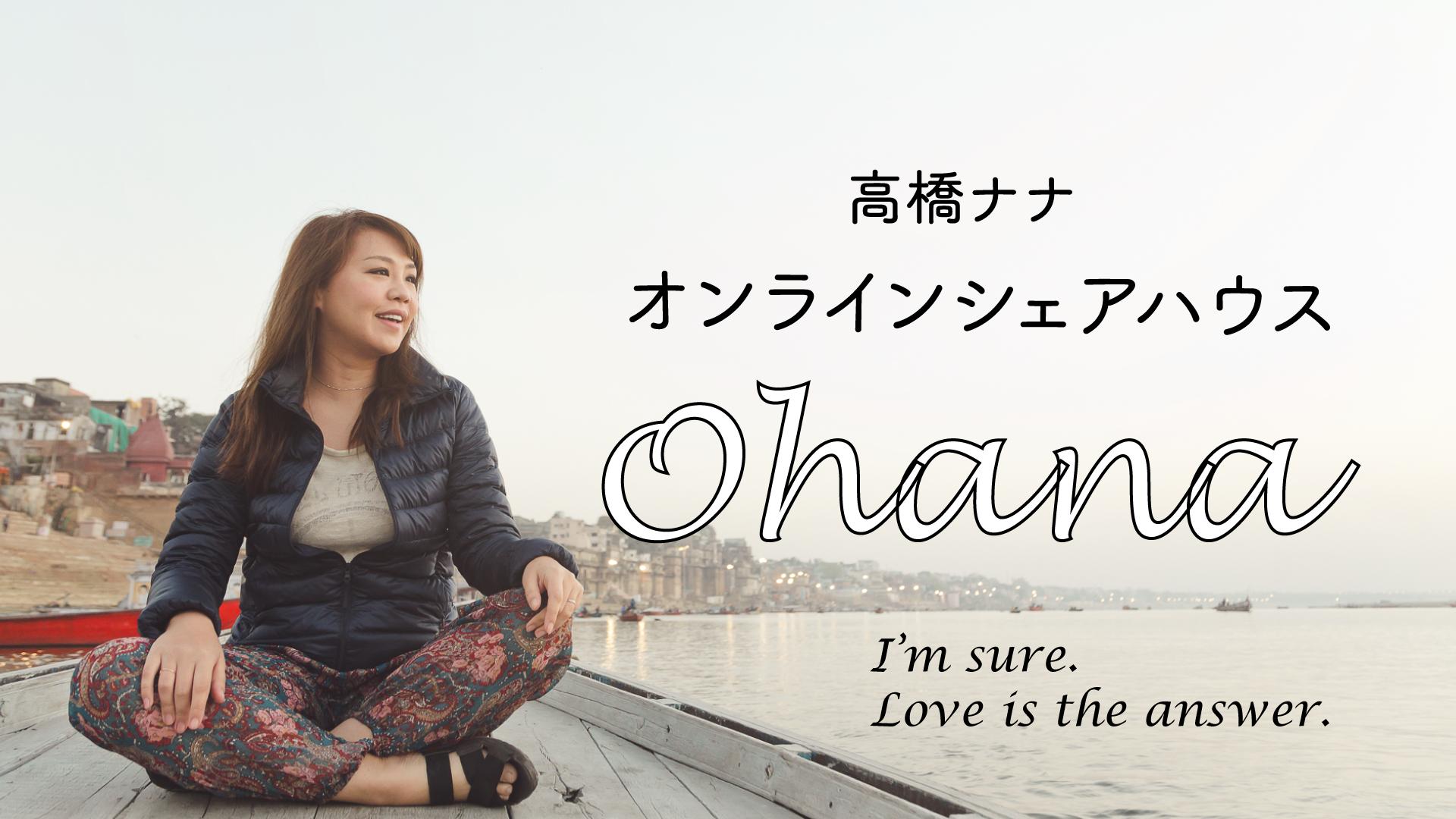 高橋ナナ - 高橋ナナのオンラインシェアハウス Ohana - DMM オンラインサロン