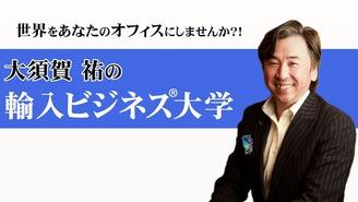 大須賀祐の輸入ビジネス®大学