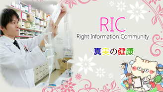 RIC 正しい健康情報交流会 伊庭 聡