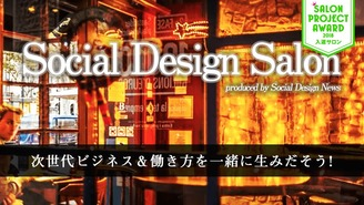 Social Design Salon 長沼博之