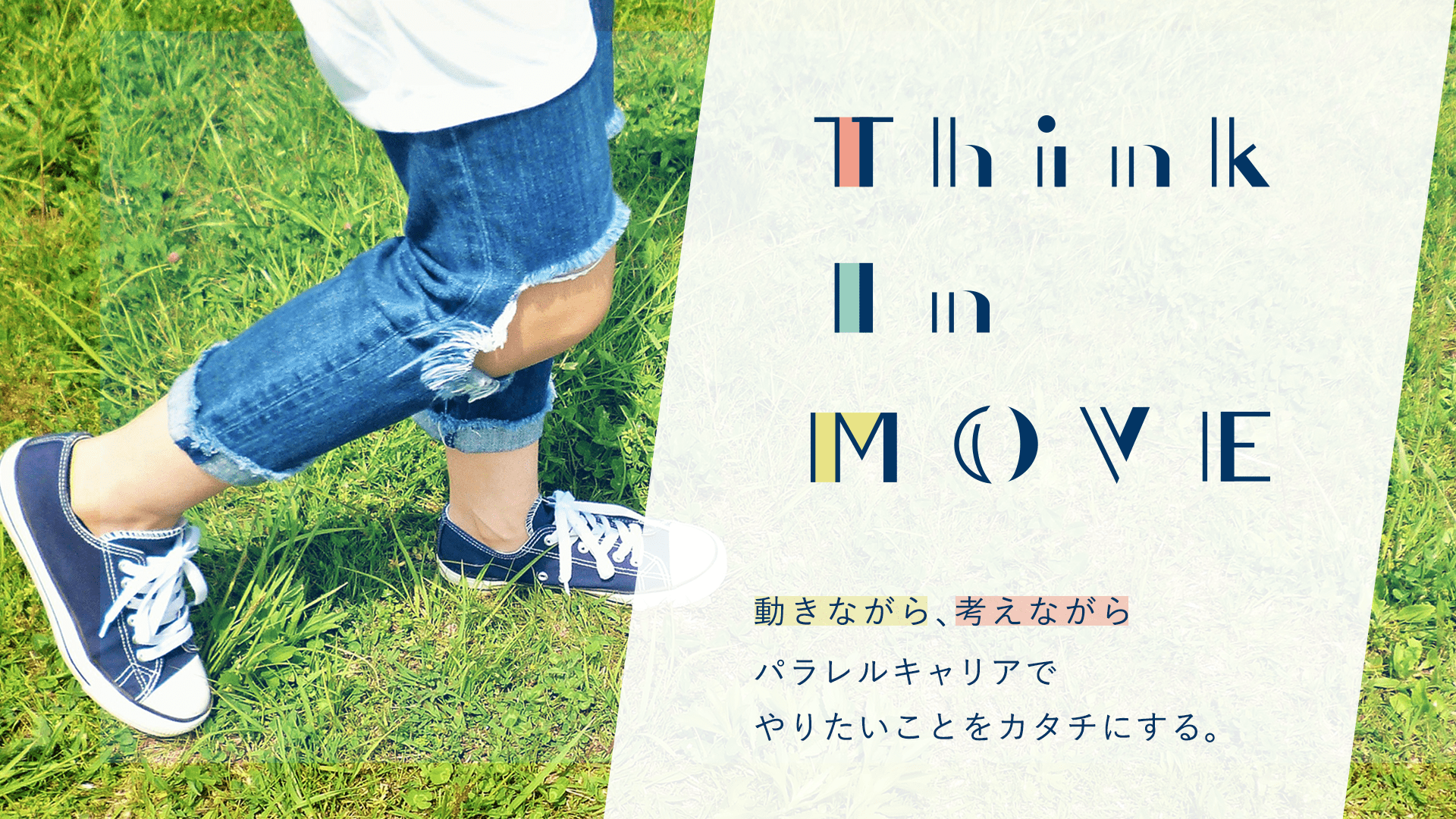 Think In Move<パラレルキャリアコミュニティ>