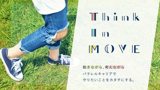 Think In Move<パラレルキャリアコミュニティ> 村上あゆ美・浜本晴菜