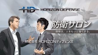 『防衛サロン』 あなたの思いが防衛に届く 株式会社HORIZONディフェンス