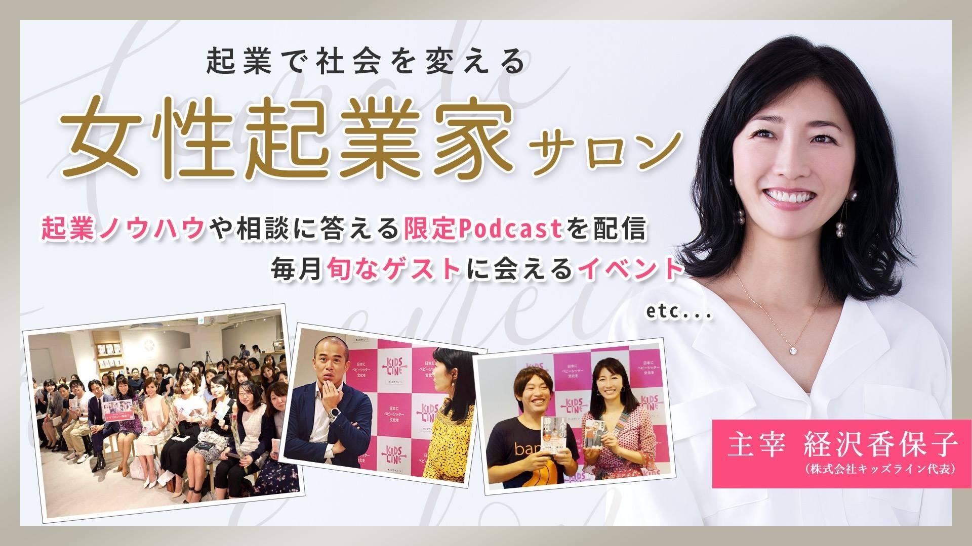 経沢香保子 - 「起業で社会を変える」実践的・女性起業家サロン - DMM オンラインサロン