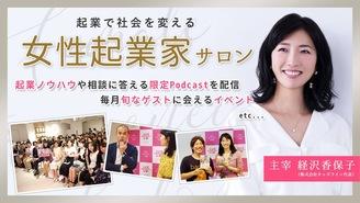 「起業で社会を変える」実践的・女性起業家サロン 経沢香保子