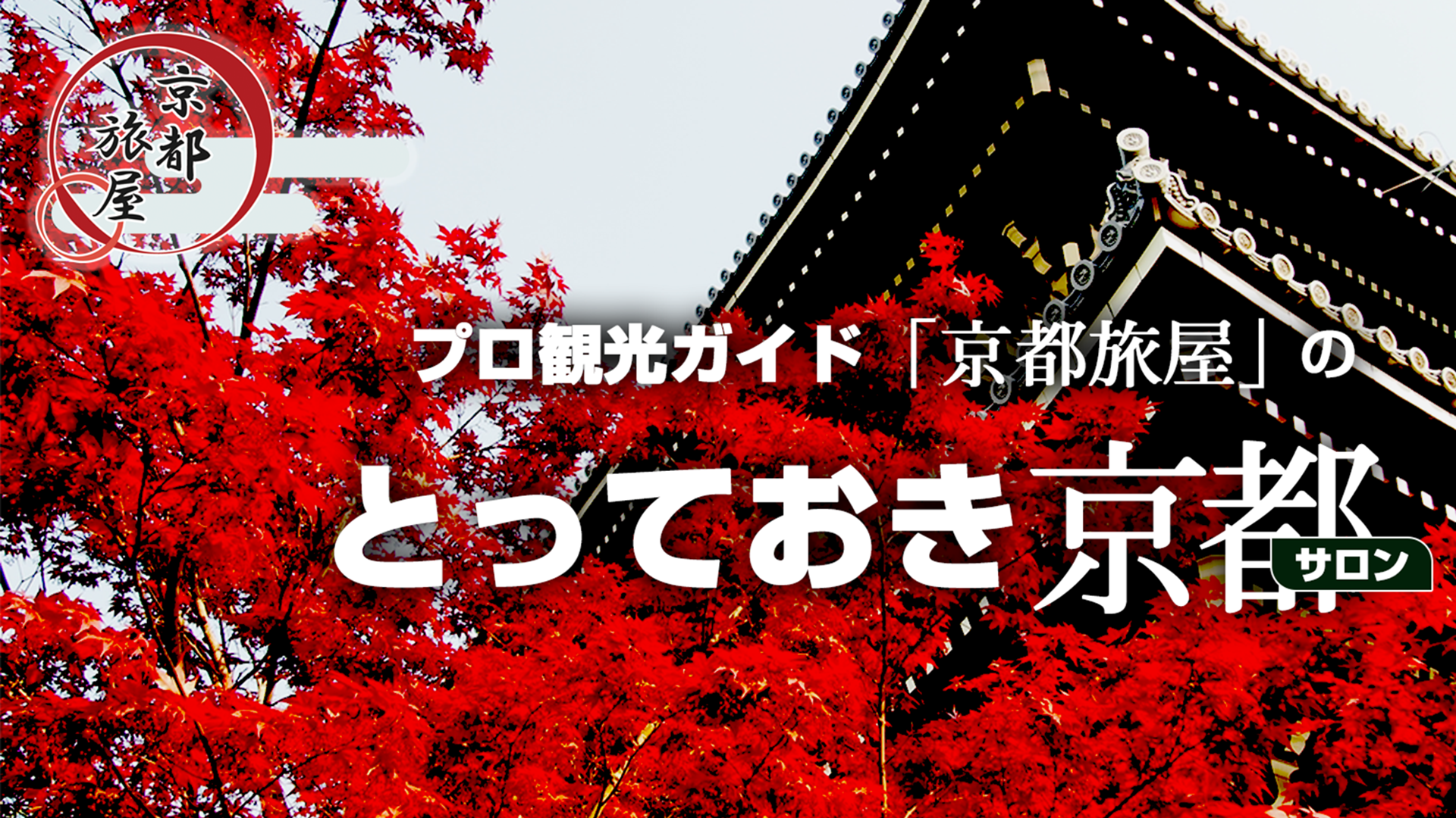 吉村晋弥 - プロ観光ガイド「京都旅屋」のとっておき京都サロン - DMM オンラインサロン