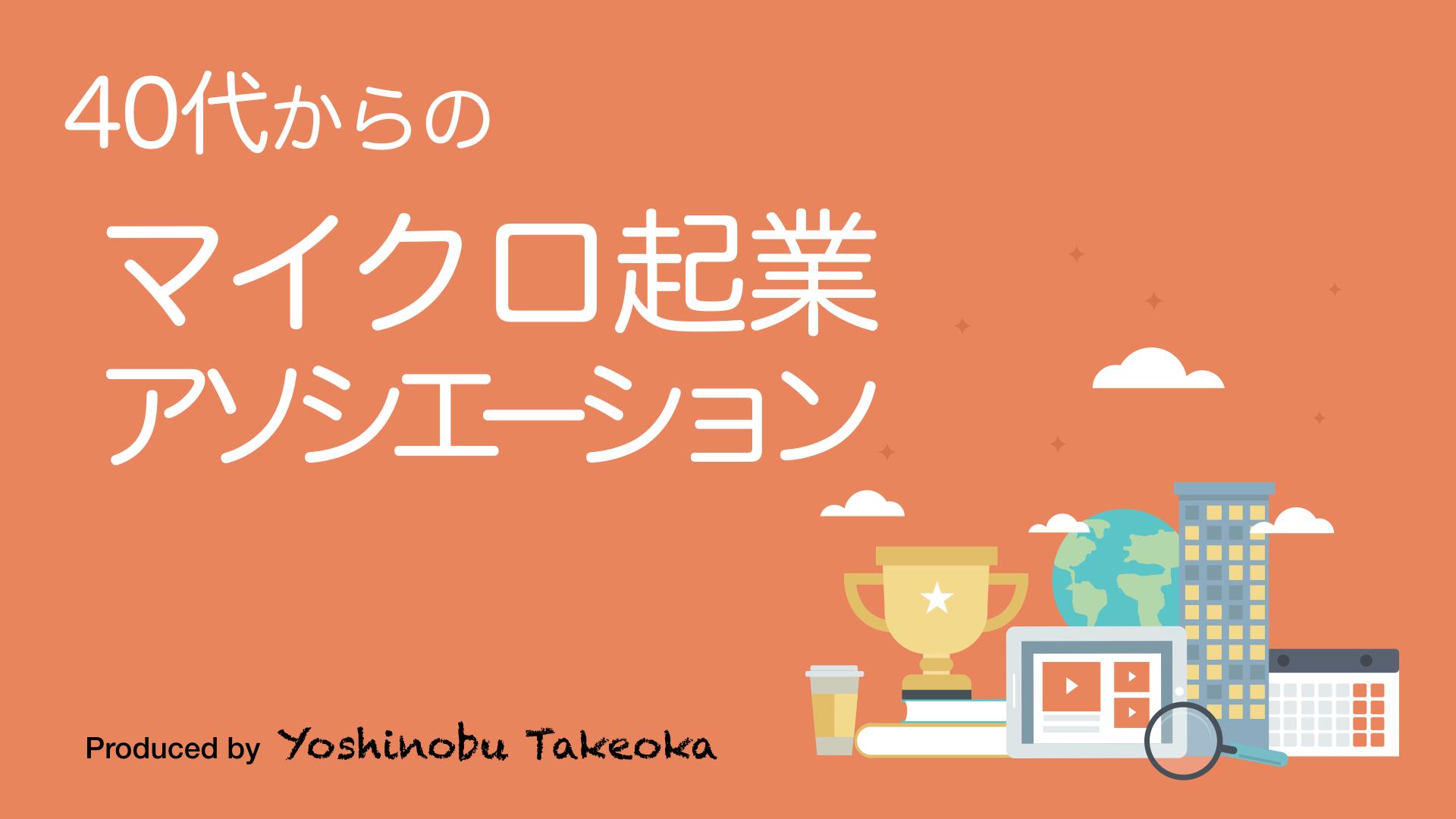 竹岡佳信 - 40代からのマイクロ起業アソシエーション - DMM オンラインサロン