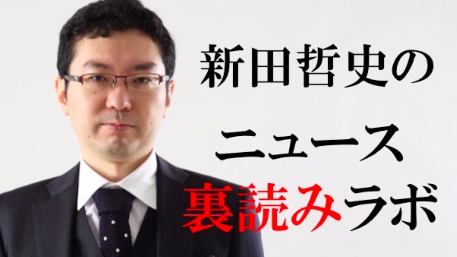 新田哲史 - 新田哲史のニュース...