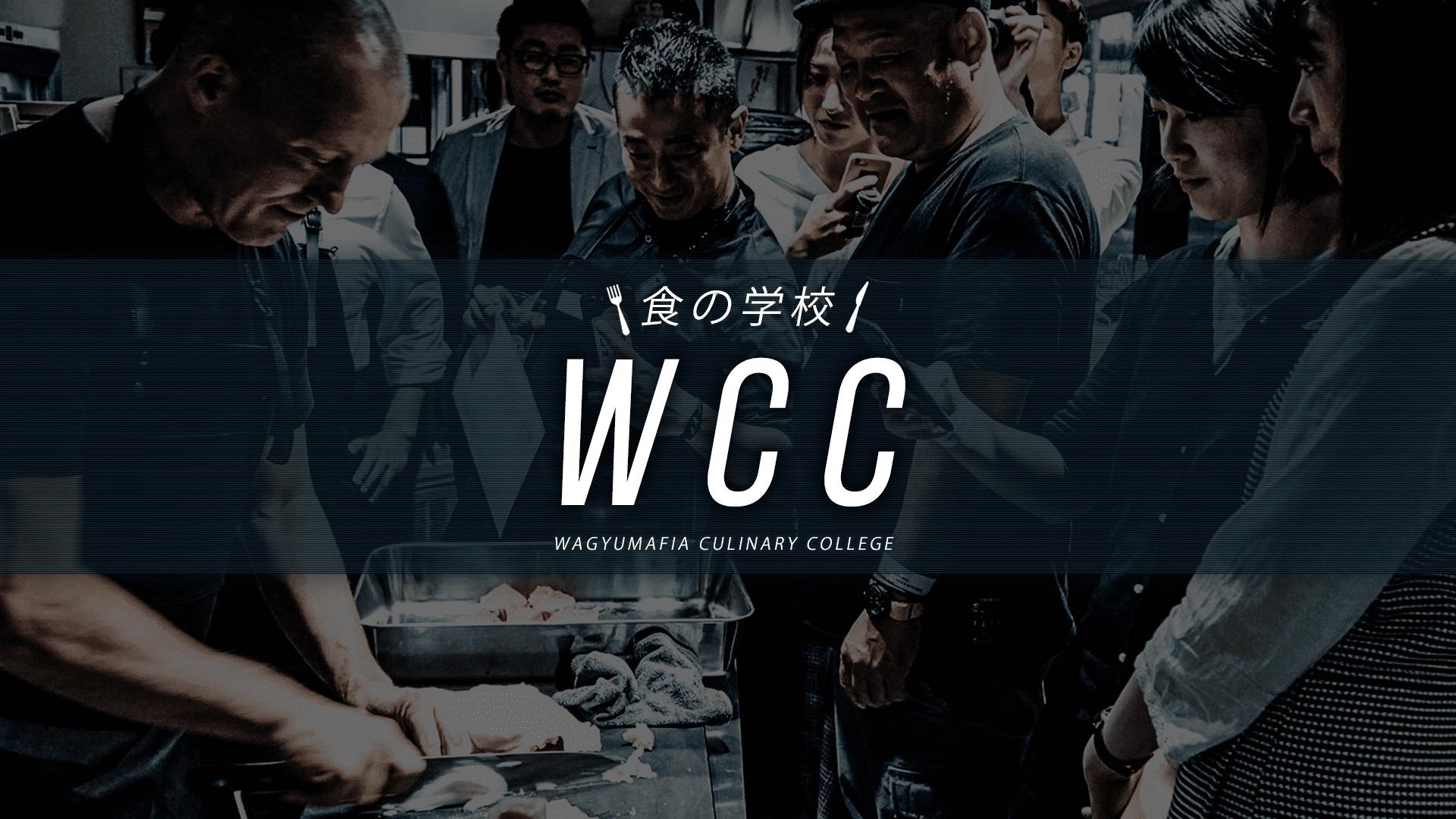 食の学校 WCC