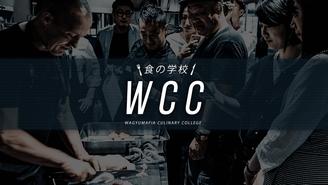 食の学校 WCC WAGYUMAFIA