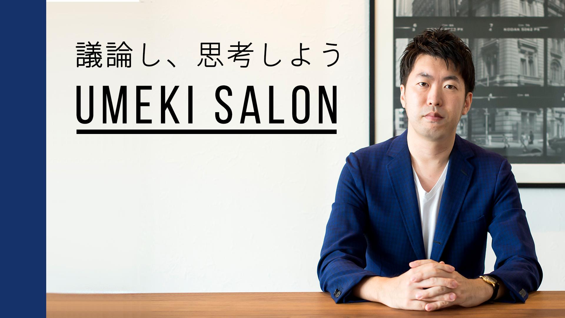 Umeki Salon