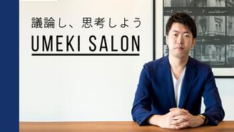 Umeki Salon 梅木雄平