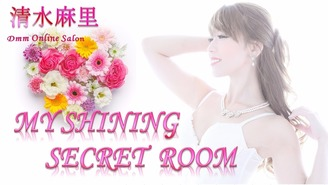 清水麻里 MY SHINING SECRET ROOM 清水麻里(MARI SHIMIZU)