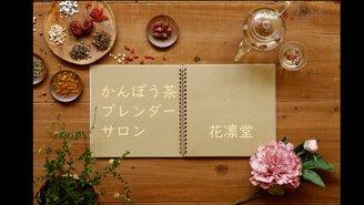 花凛堂中医 崎山の「漢方茶ブレンダーサロン」 崎山久美子