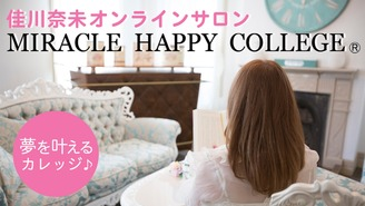 MIRACLE HAPPY COLLEGE・夢を叶える大人のカレッジ 佳川奈未