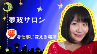 夢波サロン-夢を仕事に変える場所- 幸田夢波
