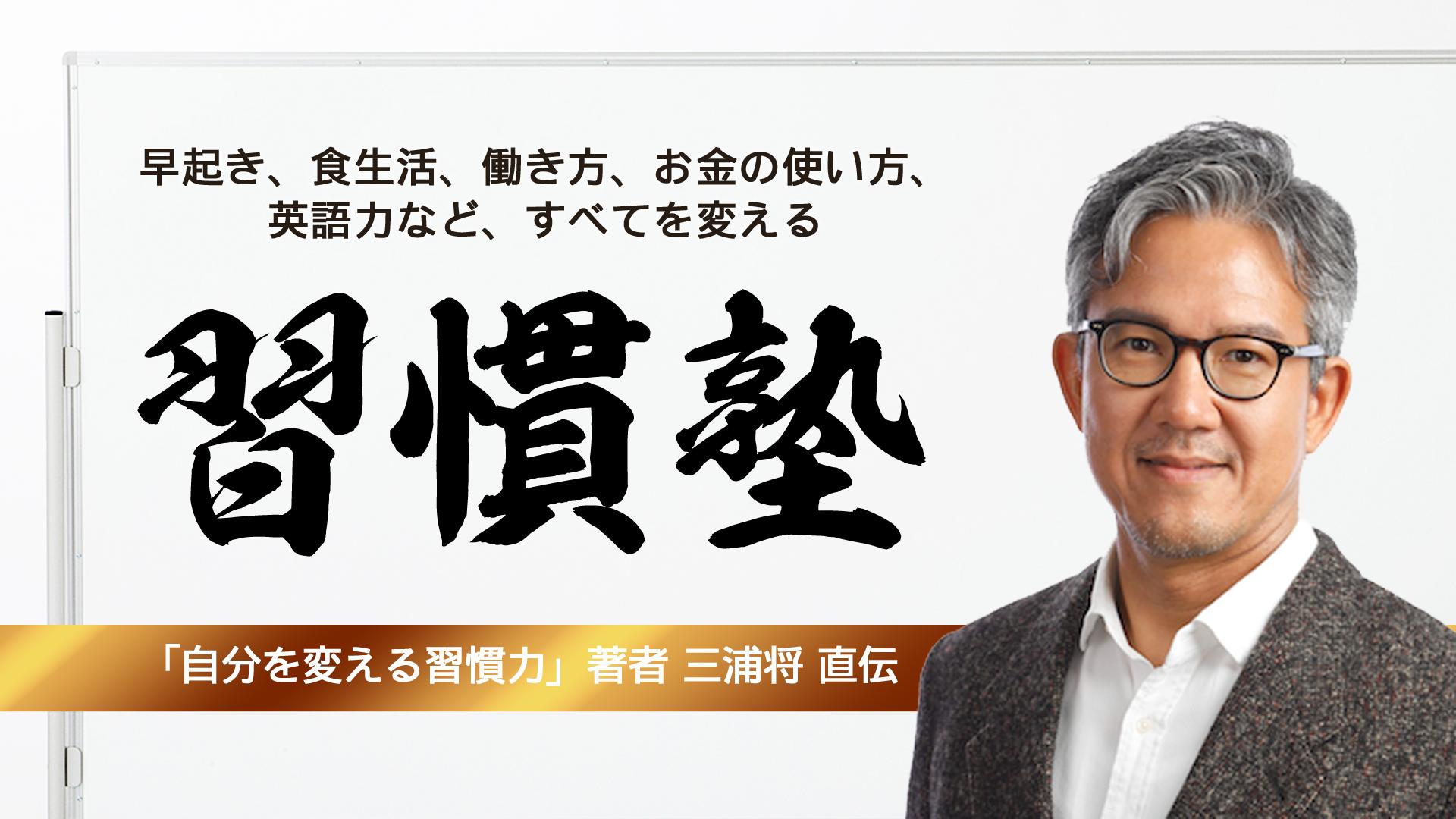 「自分を変える習慣力」 著者三浦将直伝 『習慣塾』
