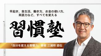 「自分を変える習慣力」 著者三浦将直伝 『習慣塾』 三浦将