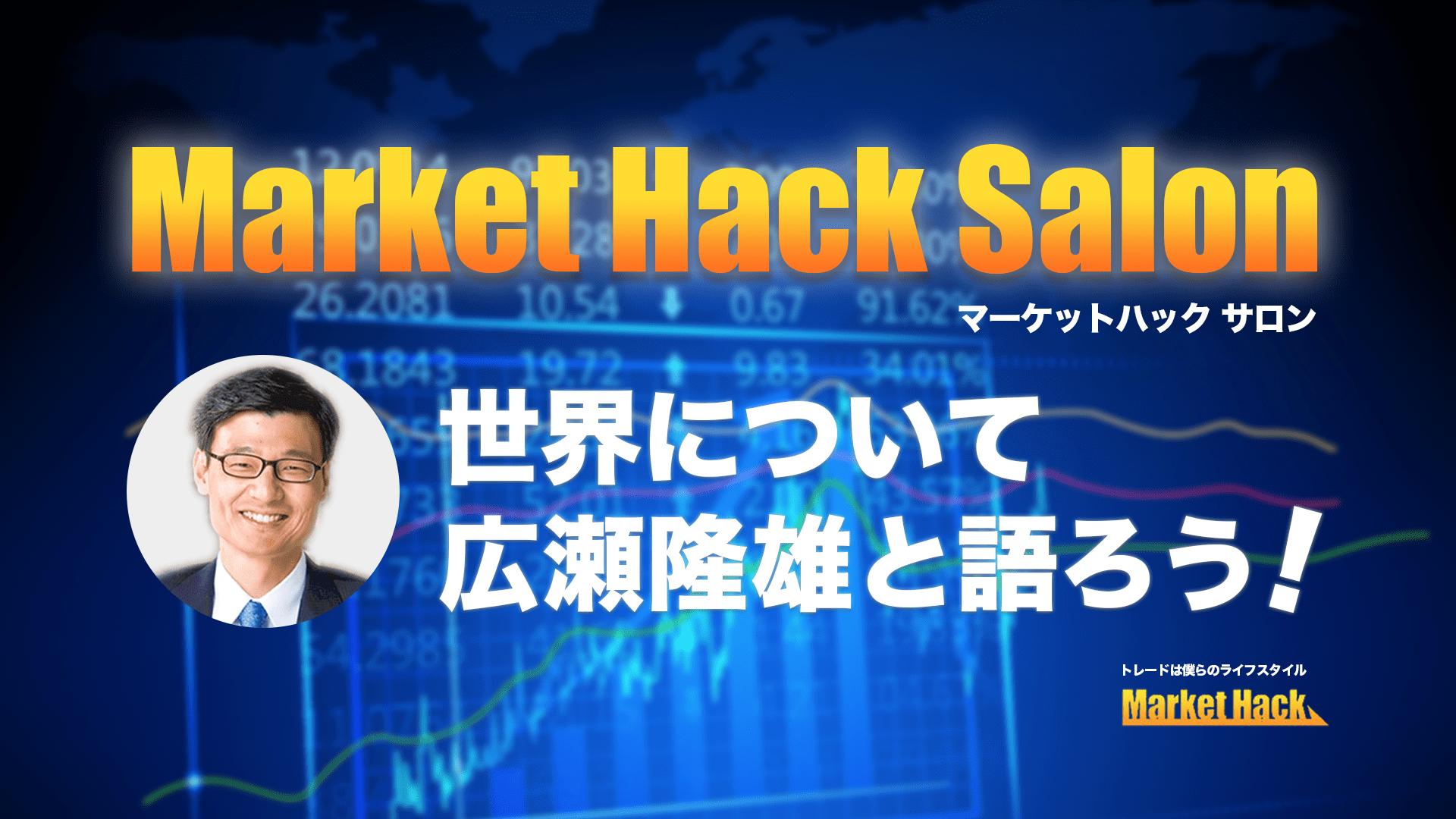 広瀬隆雄 - Market Hack Salon 〜世界について広瀬隆雄と語ろう!〜 - DMM オンラインサロン