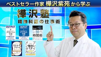 樺沢塾 精神科医の仕事術