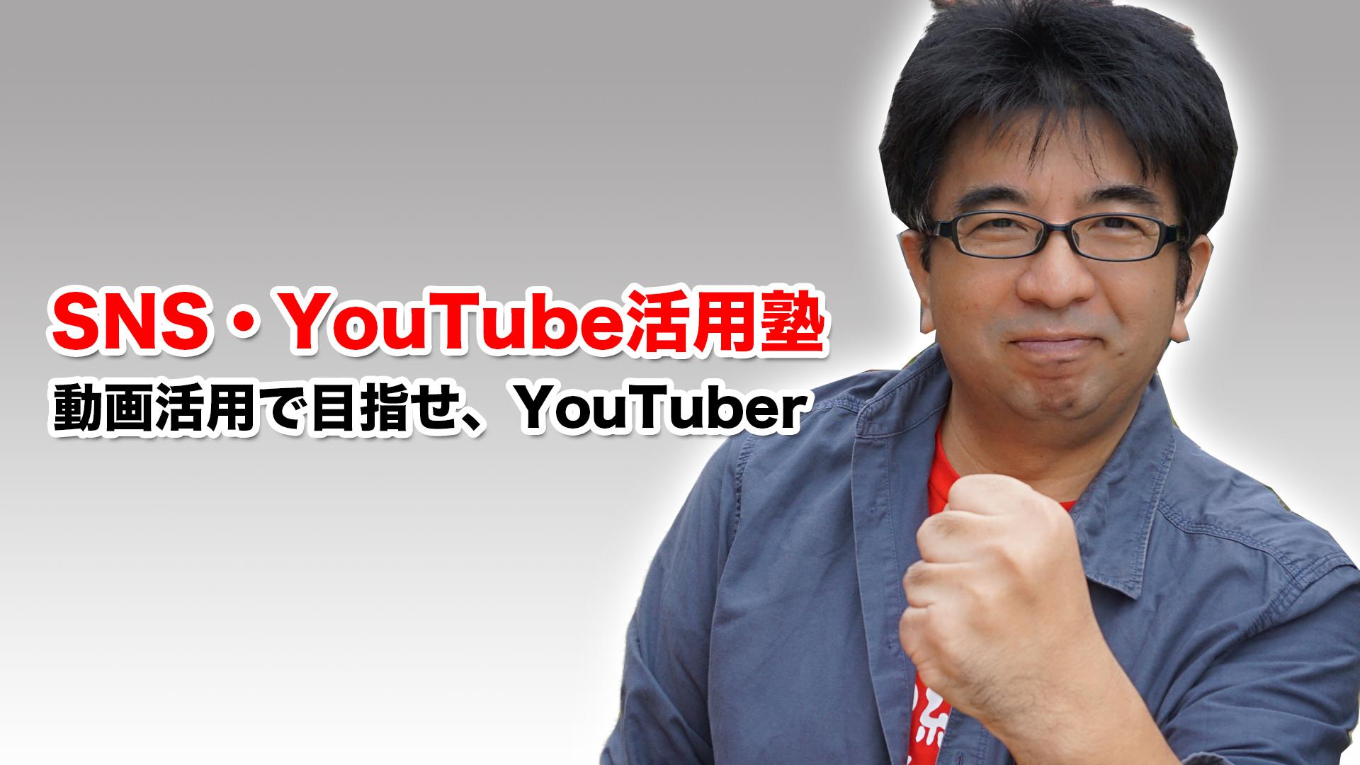 すずきたかまさのSNS・YouTube活用塾。目指せYouTuber!