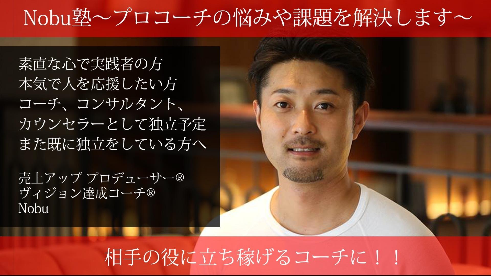 Nobu塾  〜プロコーチの悩みや課題を解決します〜