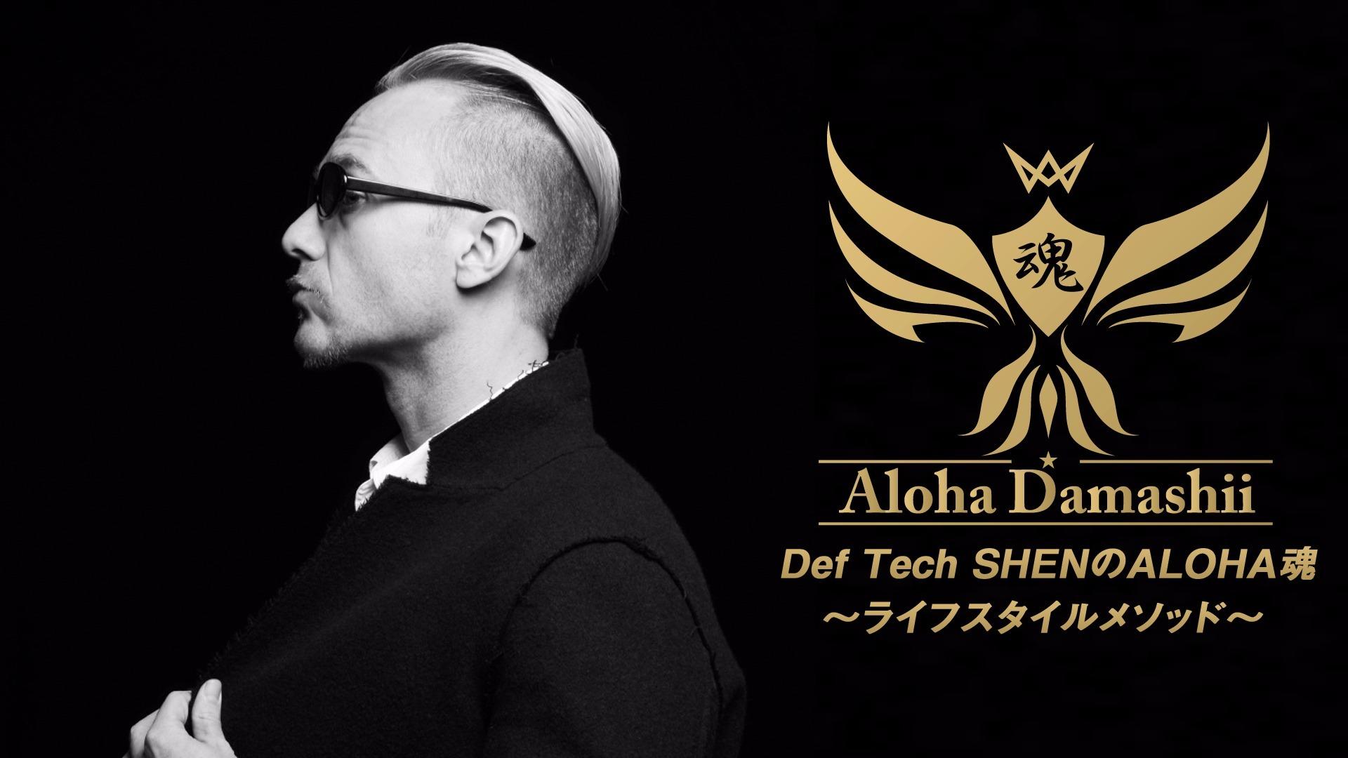 Def Tech Shen - Def Tech SHENのALOHA魂~ライフスタイルメソッド~ - DMM オンラインサロン