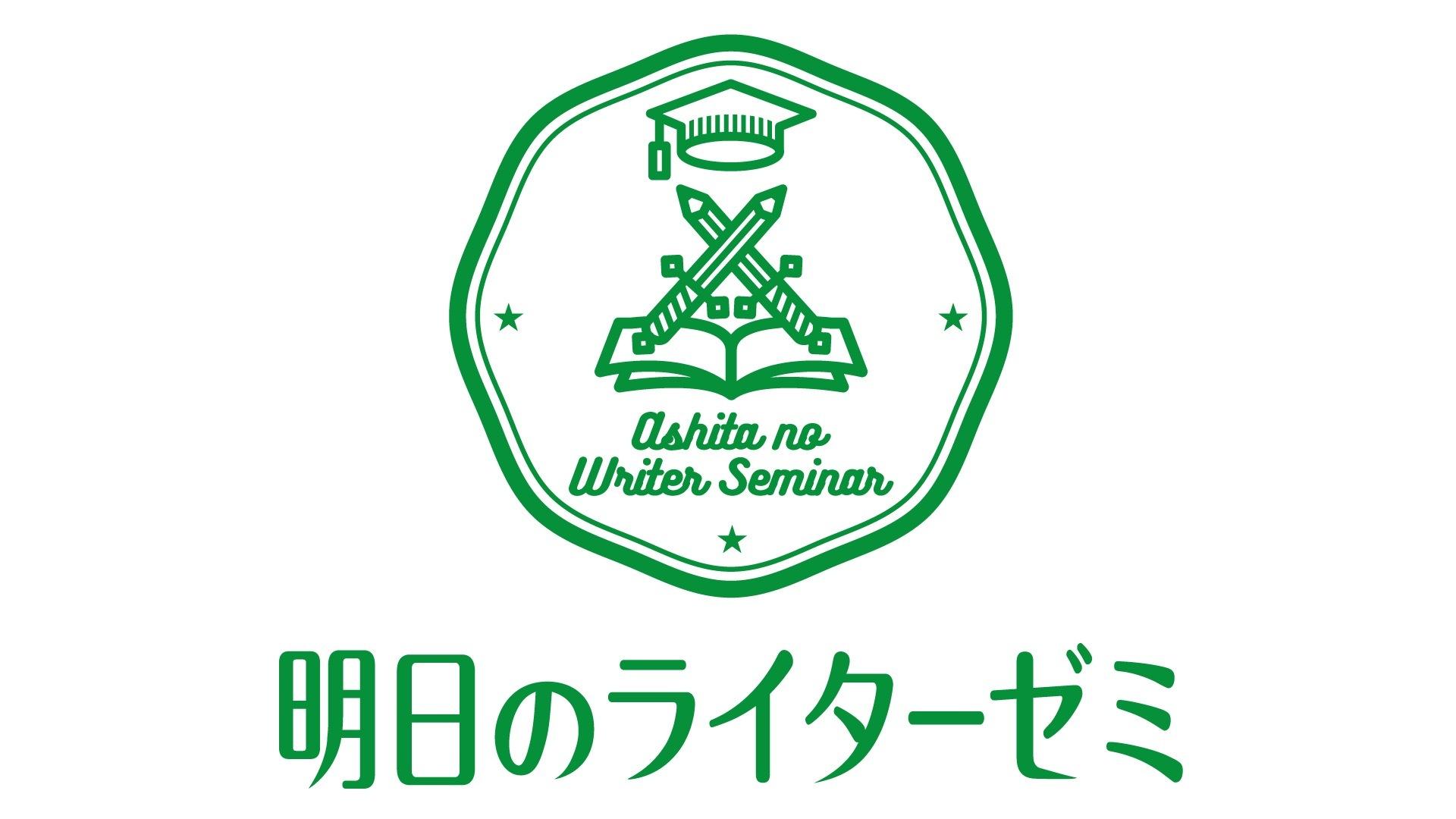 西島知宏 - 明日のライターゼミ【3ヶ月限定サロン】 - DMM オンラインサロン