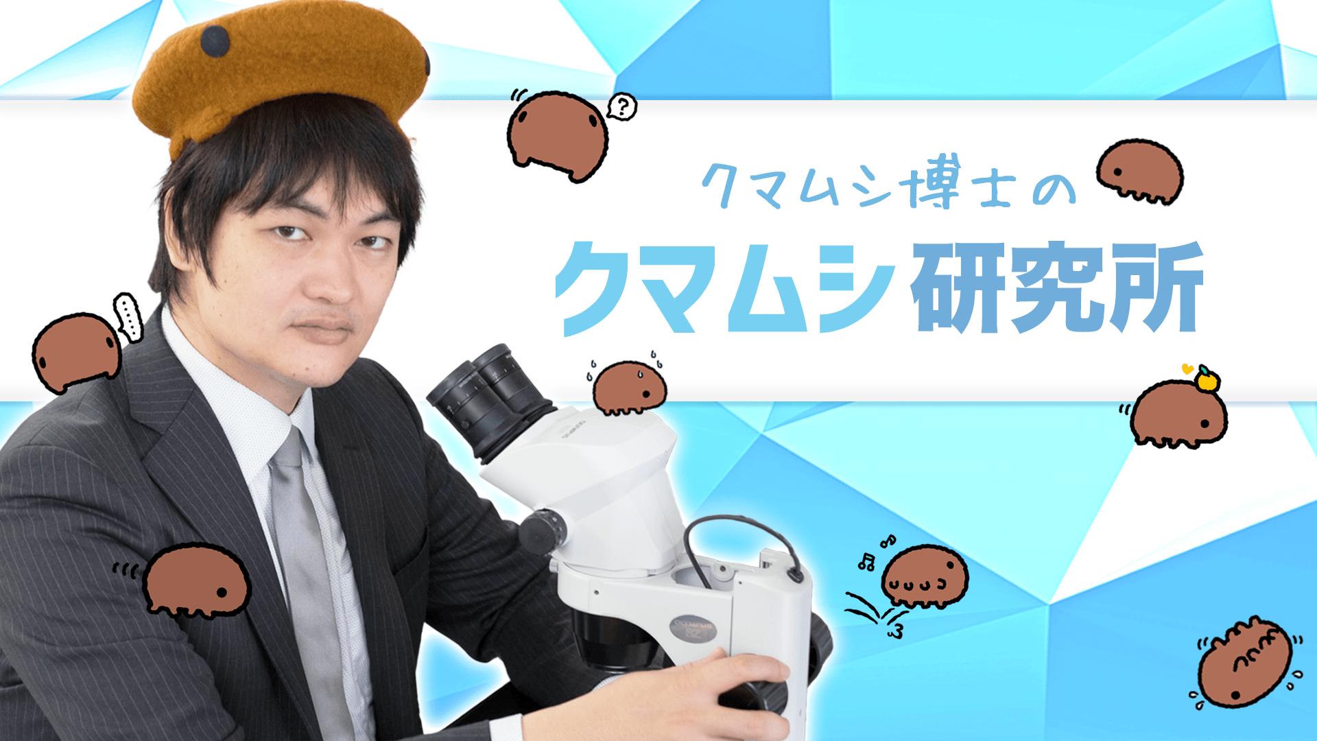 堀川大樹 - クマムシ博士のクマムシ研究所 - DMM オンラインサロン