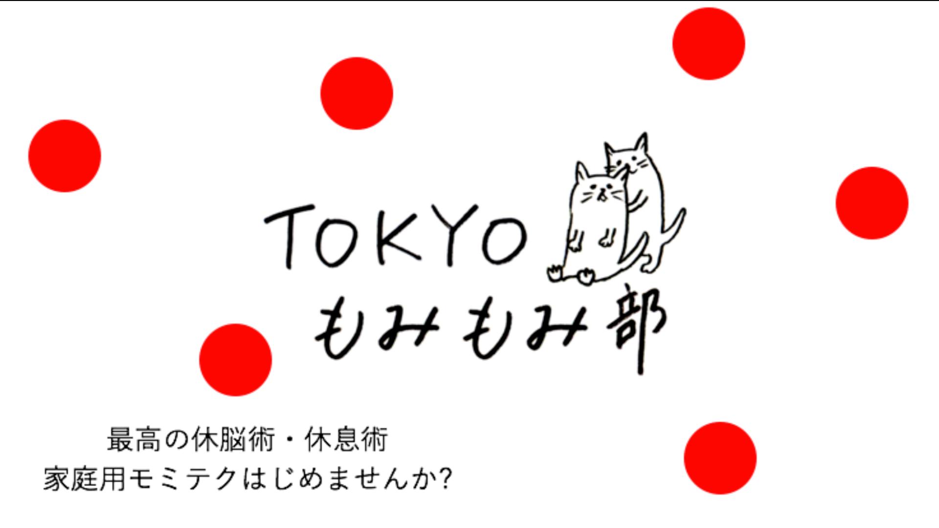 後藤手島 渚 - TOKYOもみもみ部 - DMM オンラインサロン