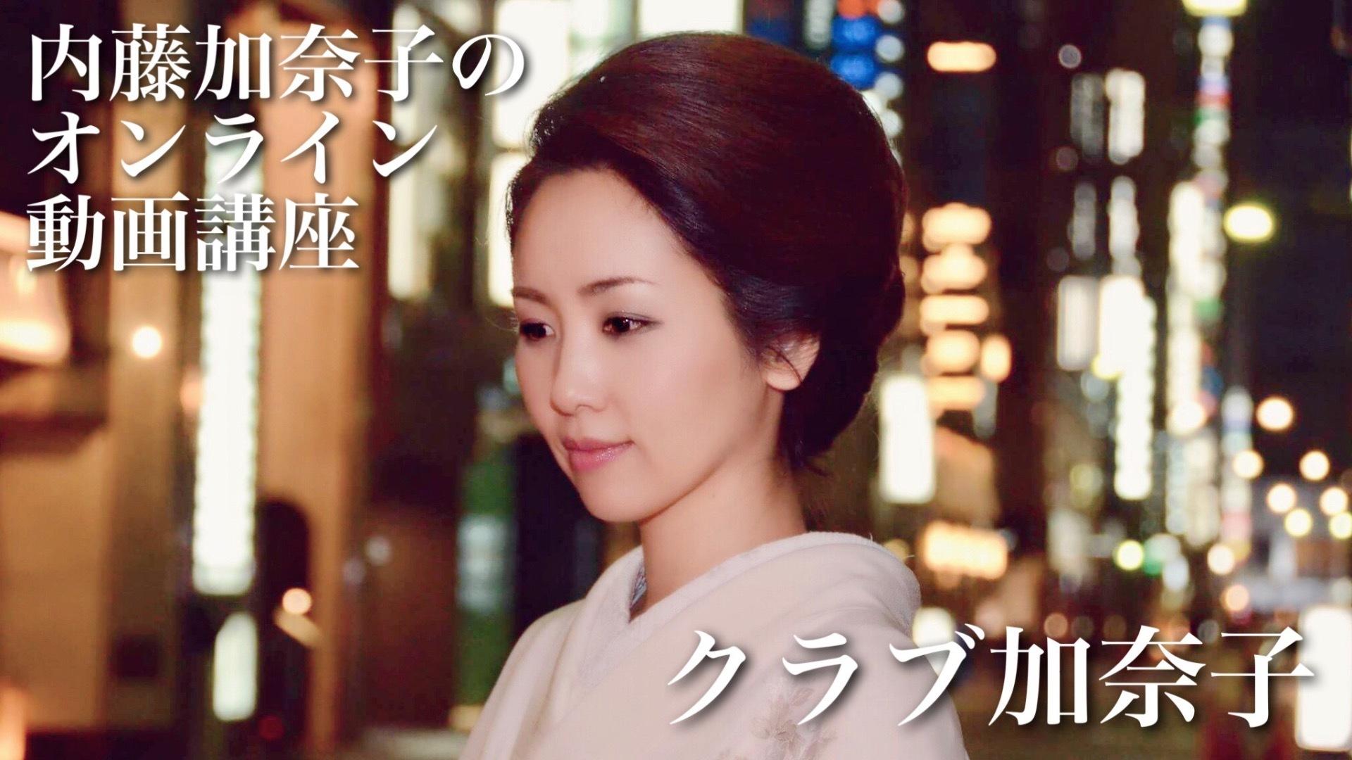 内藤加奈子のオンライン動画講座「クラブ加奈子」