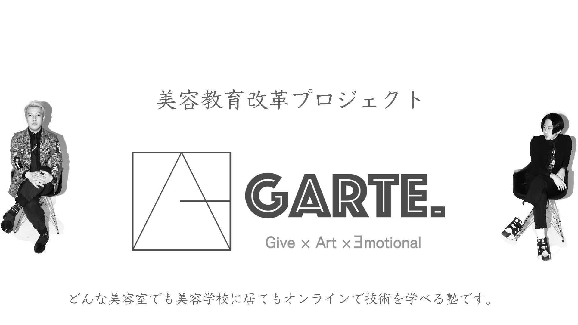 ATSUTOSHI & ISSEY - 【GARTE塾】 - DMM オンラインサロン