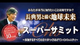 長典男先生と描く地球未来 スーパーサミット 株式会社51コラボレーションズ