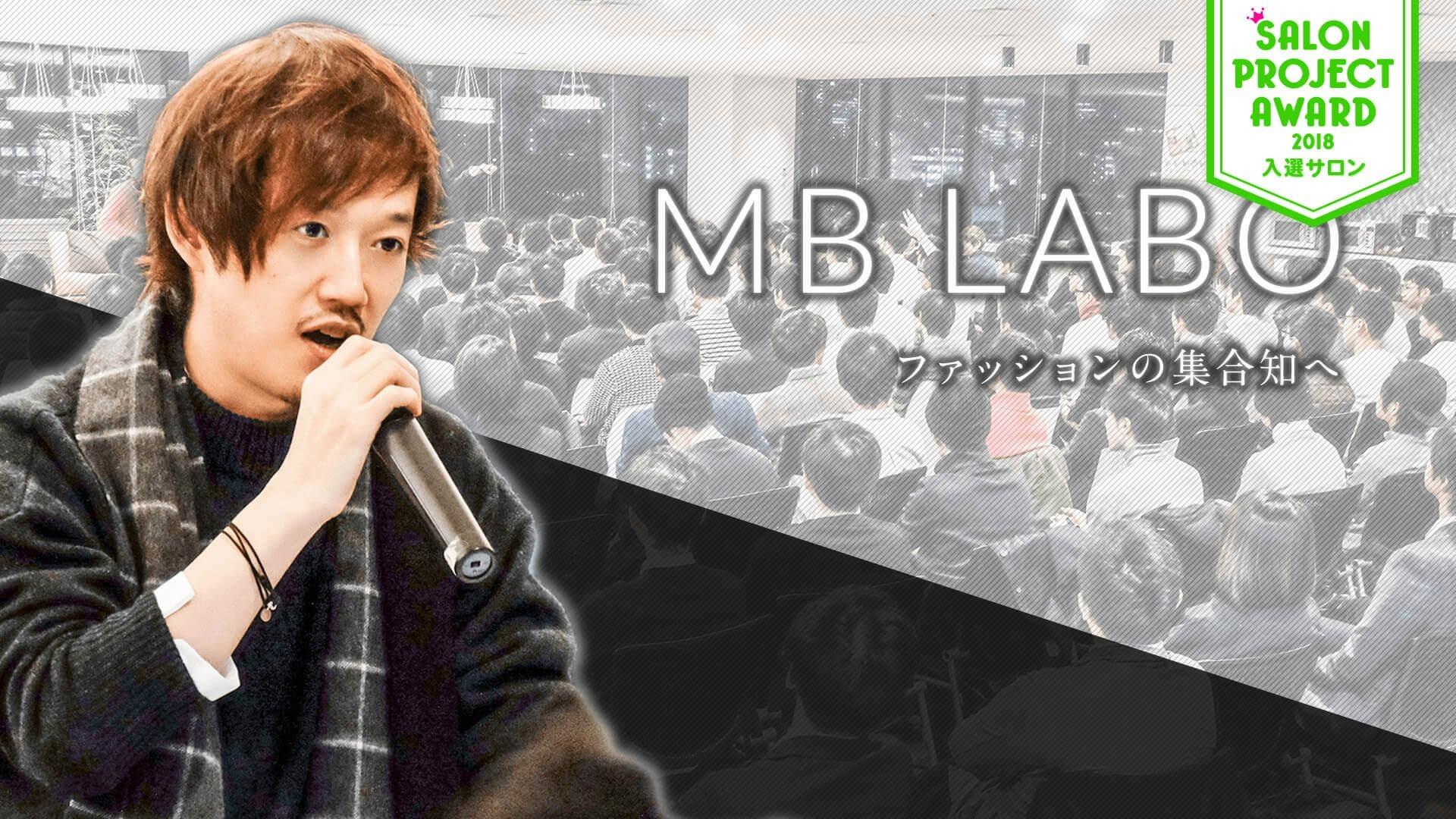 MB - MB LABO - ファッションの集合知へ - - DMM オンラインサロン