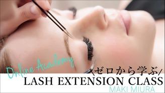ゼロから学ぶLASH EXTENSION CLASS Maki Miura