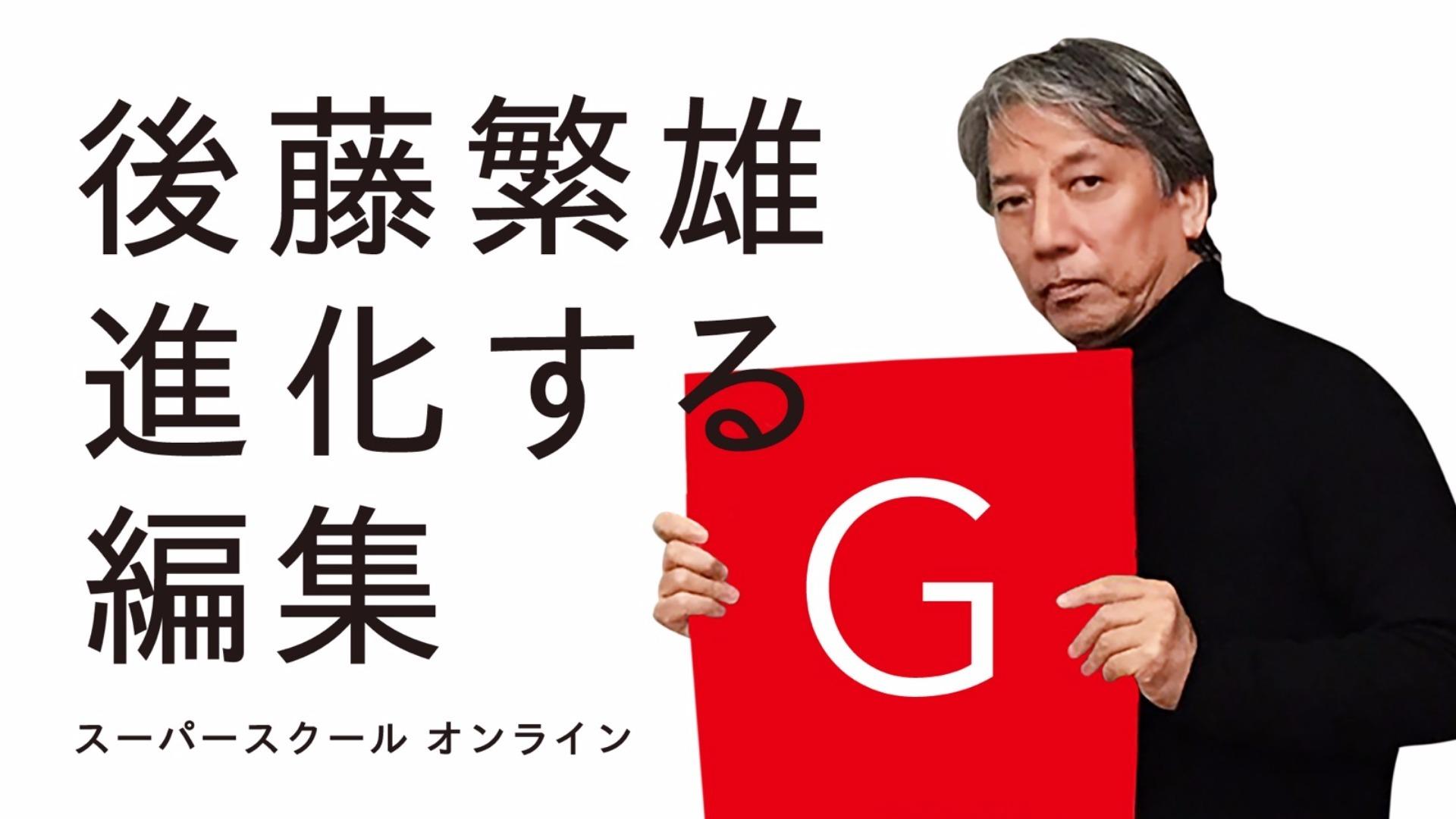 後藤繁雄 - 後藤繁雄 進化する編集 - DMM オンラインサロン